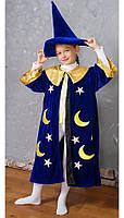 Детский карнавальный костюм Звездочет Babyland Украина