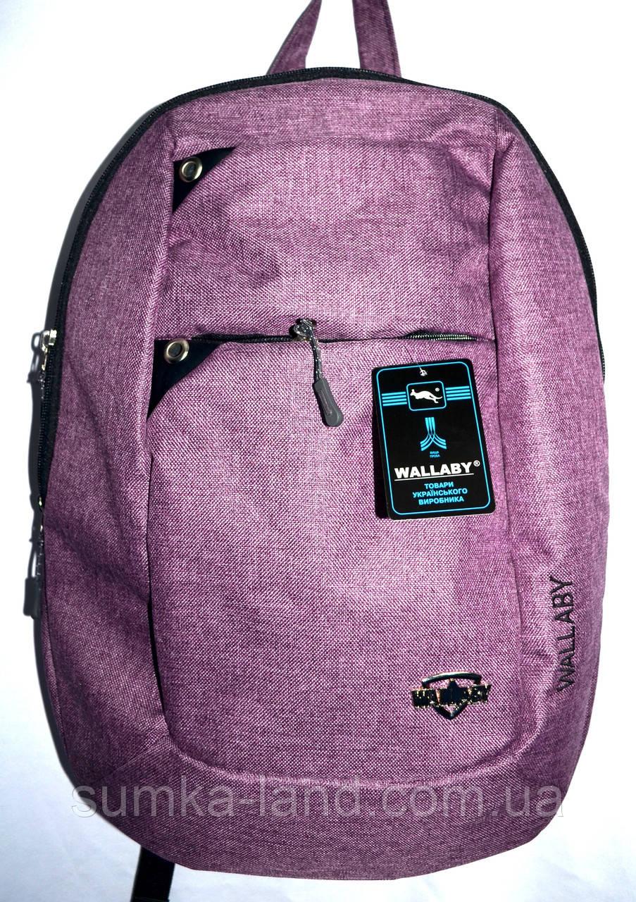 Рюкзак по ноутбук Wallaby 30*44 сиреневый