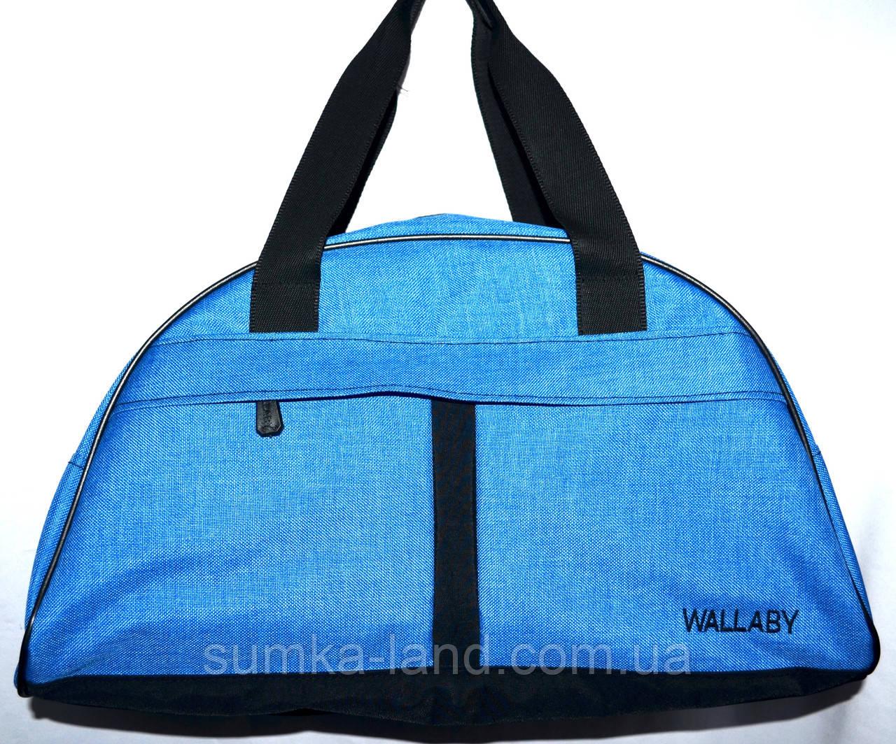 Стильная дорожно-повседневная сумка-саквояж Wallaby 44*24 см ярко-синяя
