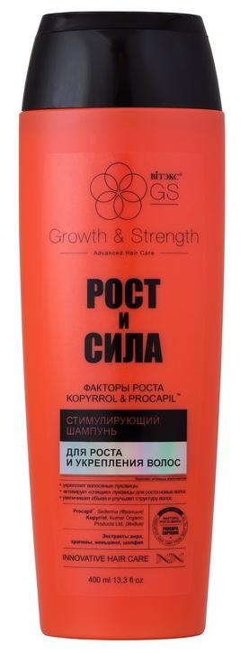 Стимулирующий шампунь для роста и укрепления волос Витэкс Рост и Сила