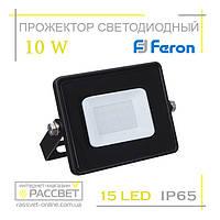 Светодиодный LED прожектор Feron LL-991 10W 15LED 6400K 800Lm