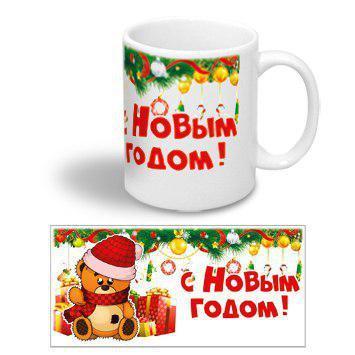 """Керамическая чашка """"С Новым годом!"""""""