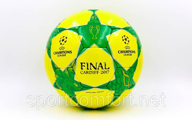 Мяч футбольный №5 Лига чемпионов финал