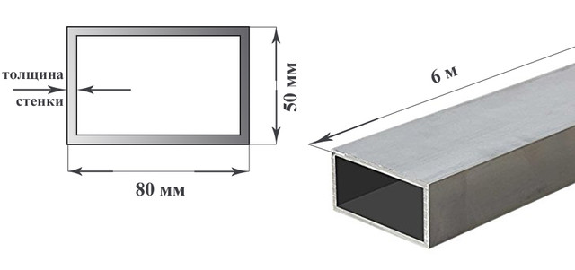 Труба алюминиевая прямоугольная (бокс) 80х50 мм
