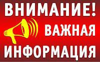 Изменены сроки отправки товара от 6km.com.ua