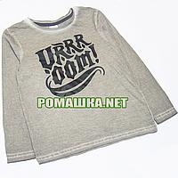 Детский реглан (футболка с длинным рукавом) р.116 для мальчика ткань 95% хлопок 5% вискоза 1067 Серый