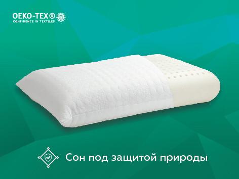 Подушка для сна Эдвайс латекс классик (Advice Latex Classic) Come-For