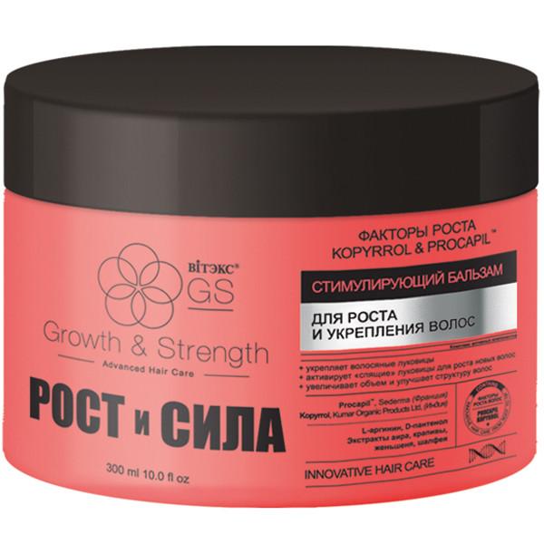 Стимулирующий бальзам для роста и укрепления волос Витэкс Рост и Сила