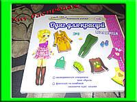 Аппликация для куклы «Одежда дл красавицы»