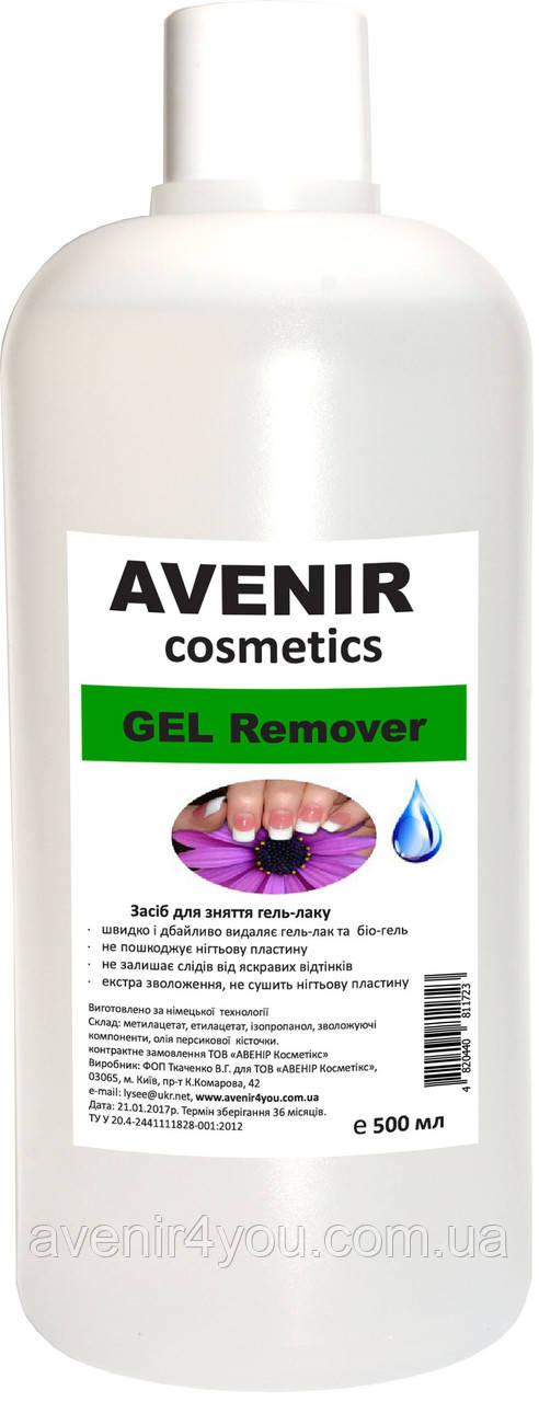 Жидкость для снятия гель лака AVENIR, 500 мл
