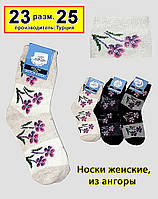 Женские носки ангора - Crown