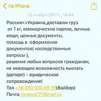 Доставка грузов Украина-Россия, Россия -Украина от 1 кг
