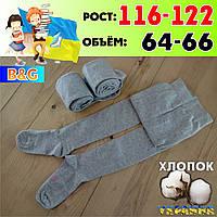 Качественные детские колготки демисезонные B&G Украина Черкассы однотонные светло серые рост 116-122 ЛДЗ-11111