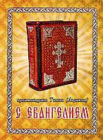 С Евангелием. Архимандрит Тихон (Агриков)