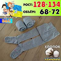 Качественные детские колготки демисезонные B&G Украина Черкассы однотонные светло серые рост 128-134 ЛДЗ-11111