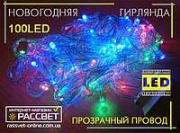 Светодиодная гирлянда 100 светодиодов прозрачный провод