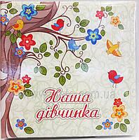 Фотоальбом 10x15/72 Наша дiвчинка (72 фото, анкета на украинском) (Julia) (дерево и венок)