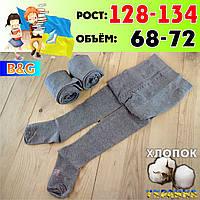 Качественные детские колготки демисезонные B&G Украина Черкассы однотонные  серые рост 128-134 ЛДЗ-11174