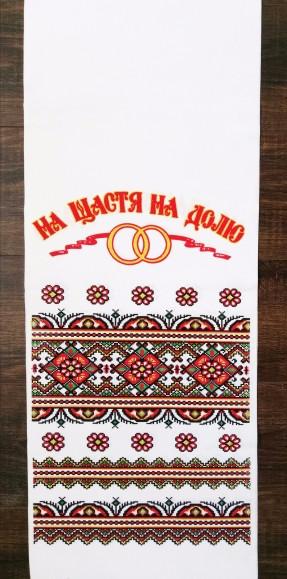 """Рушник печатный """"НА ЩАСТЯ НА ДОЛЮ"""""""