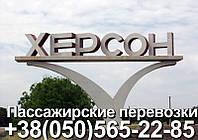 Расписание Автобус  Донецк - Херсон- Донецк. Ускоренный проезд.
