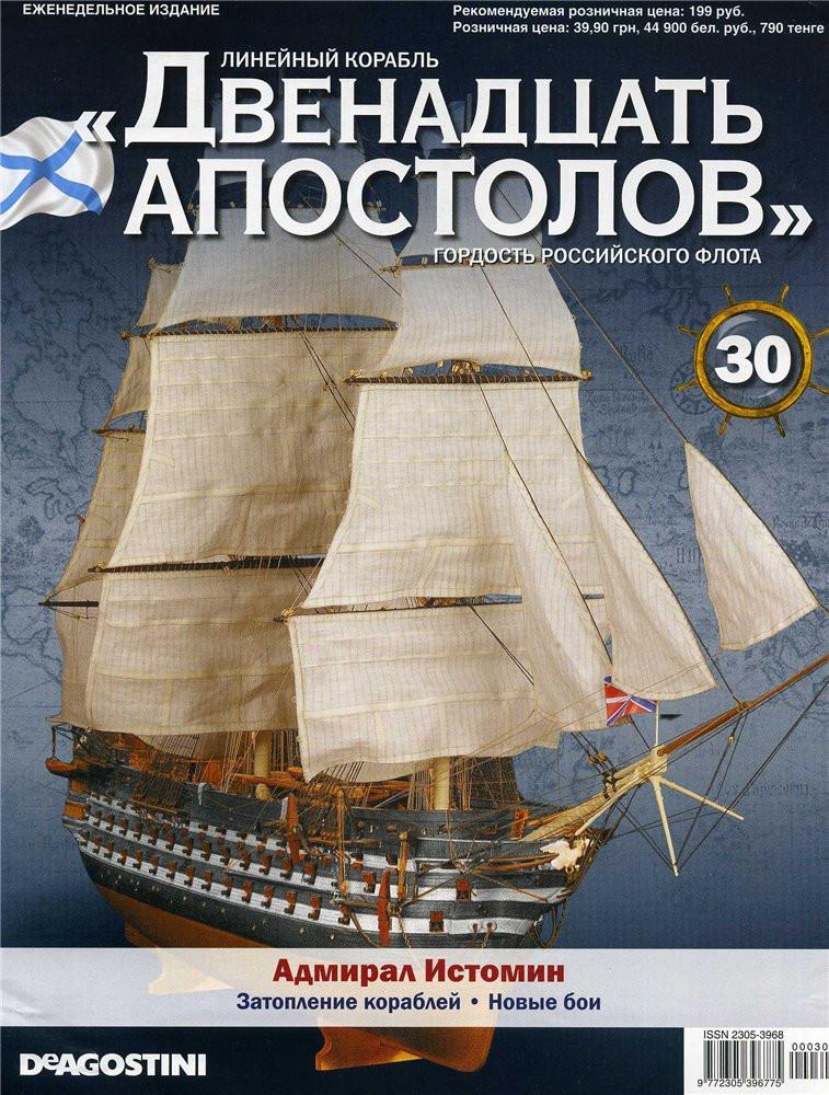 Линейный корабль «Двенадцать Апостолов» №30