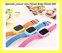 Детские умные часы Smart Baby Watch Q60!Акция