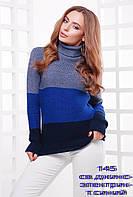 Женский трёхцветный тёплый свитер под горло. 145 Св.Джинс-Электрик-Т.Синий 250.00 грн.