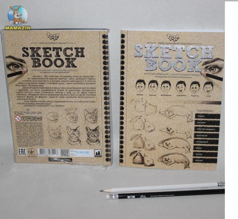 Книга «Sketch Book» Danko Toys