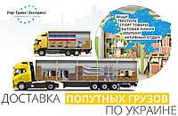 Попутные Грузоперевозки по Украине, из Украины, в Украину