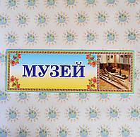 Табличка кабинетная пластиковая Музей