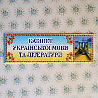 Табличка Кабинет украинского языка и литературы