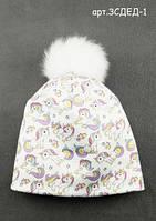 Детская зимняя шапка с 3D картинкой Единорожки арт.ЗСДЕД-1