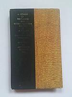 """Август Лескин """"Старобългарска граматика"""" (фототипно издание). 1981 год"""