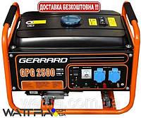 Электрогенератор (2 кВт) Gerrard GPG 2500 бензиновый (1ф) (генератор напряжения)