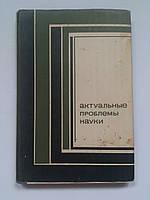 Актуальные проблемы науки. Издательство Ростовского Университета 1967 год