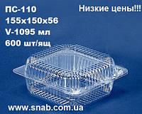 Одноразовая Пластиковая Упаковка для пищевых продуктов ПС-110 с крышкой 155*150*56мм 1095мл