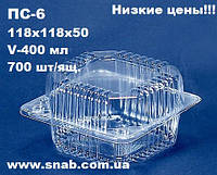 Блистерная упаковка одноразовая для пищевых продуктов ПС-6 с крышкой 118*118*50мм, 400 мл