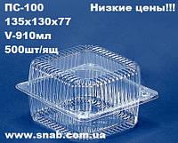 Одноразовая Упаковка Блистерная для пищевых продуктов ПС-100 с крышкой 135*130*77, 910мл