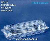 Одноразовая Пластиковая Упаковка для пищевых продуктов ПС-13 с высокой крышкой 325*125*66мм 1800мл