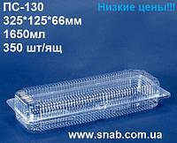 Одноразовая Пластиковая Упаковка для пищевых продуктов ПС-130 с крышкой 325*125*66мм 1650мл