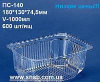 Одноразовый контейнер для пищевых продуктов ПС-140 + крышка (ПС-14) 180*130*74,5мм 1000мл
