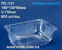 Одноразовая Пластиковая Упаковка для пищевых продуктов ПС-141 +крышка ПС-14 180*130*60мм 750мл