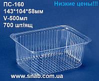 Одноразовая Пластиковая Упаковка для пищевых продуктов ПС-160 + крышка ПС-16 143*104* 58 мм