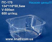 Одноразовая Пластиковая Упаковка для пищевых продуктов ПС-170 + крышка ПС-17 134 *110* 58,5мм 500мл