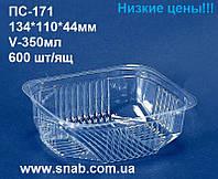 Одноразовая Пластиковая Упаковка для пищевых продуктов ПС-171+крышка ПС-17 134*110*44мм 350мл