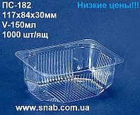 Одноразовая Пластиковая Упаковка для пищевых продуктов ПС-182 +крышка ПС-18 117х84х30мм 150мл