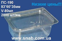 Одноразовая Пластиковая Упаковка для пищевых продуктов ПС-190 + крышка ПС-19 83*60*35мм 80мл