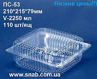 Одноразовая Пластиковая Упаковка для пищевых продуктов ПС-53 (SL-70) с крышкой 210*215*79мм 2250 мл