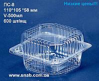 Одноразовая Пластиковая Упаковка для пищевых продуктов ПС-8 с крышкой, 110*105 *58, 500 мл