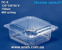 Одноразовая Пластиковая Упаковка для пищевых продуктов ПС-9 с крышкой 135*130*54, 750мл